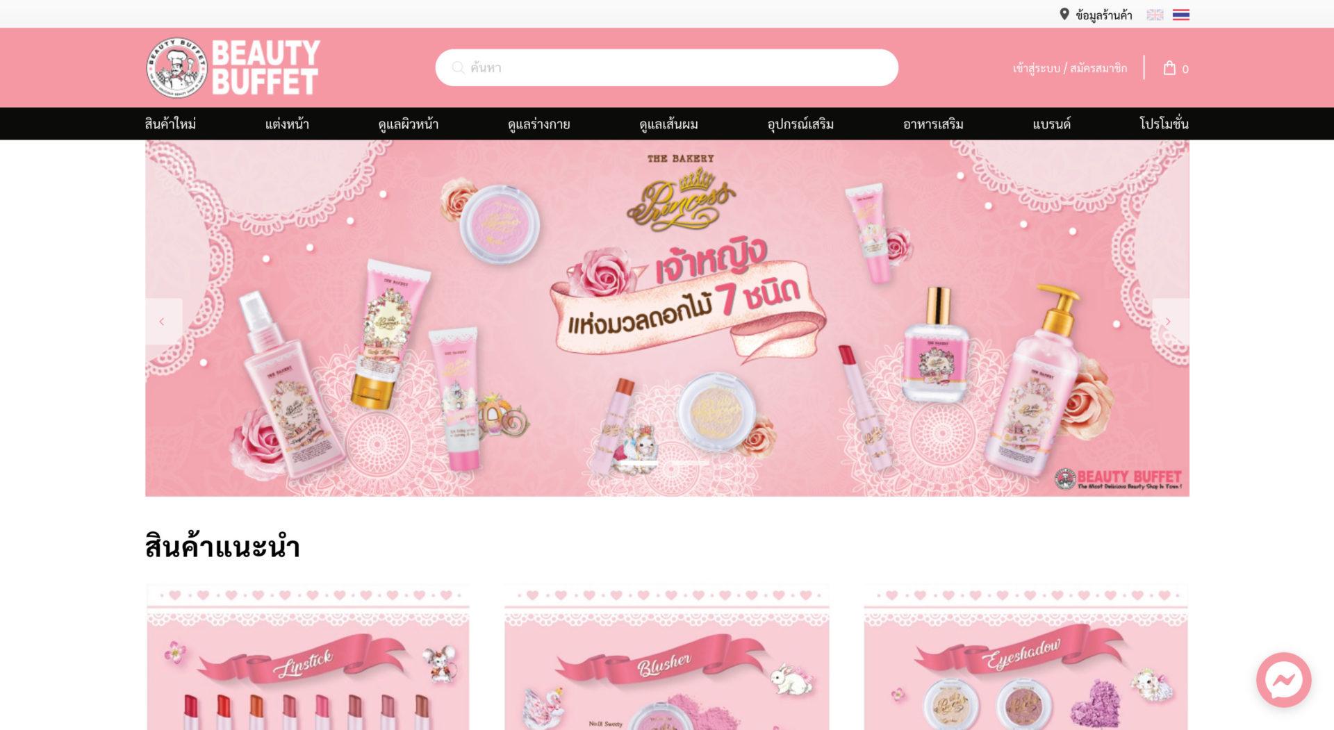 beauty-buffet-web-client