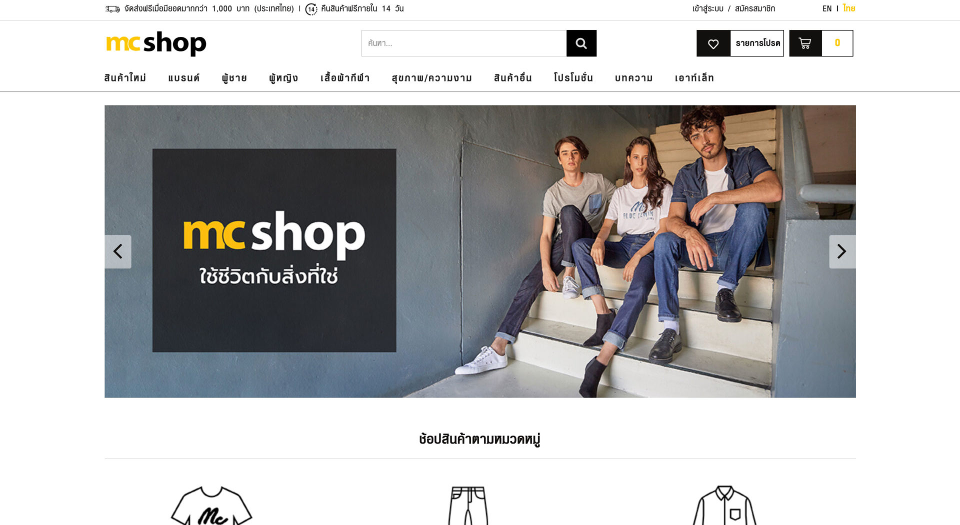 mcshop-web-client