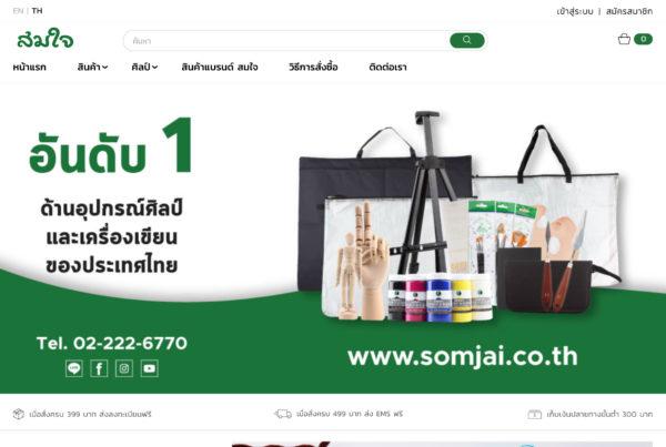 somjai-web-client
